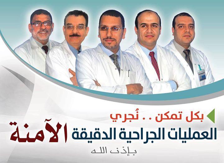 En el patio de entrada al hospital hay un cartel gigante con los doctores que trabajan allí. A mi me atendió el doctor Alí Hussein, segundo por la izquierda. ¡Y fue muy amable!
